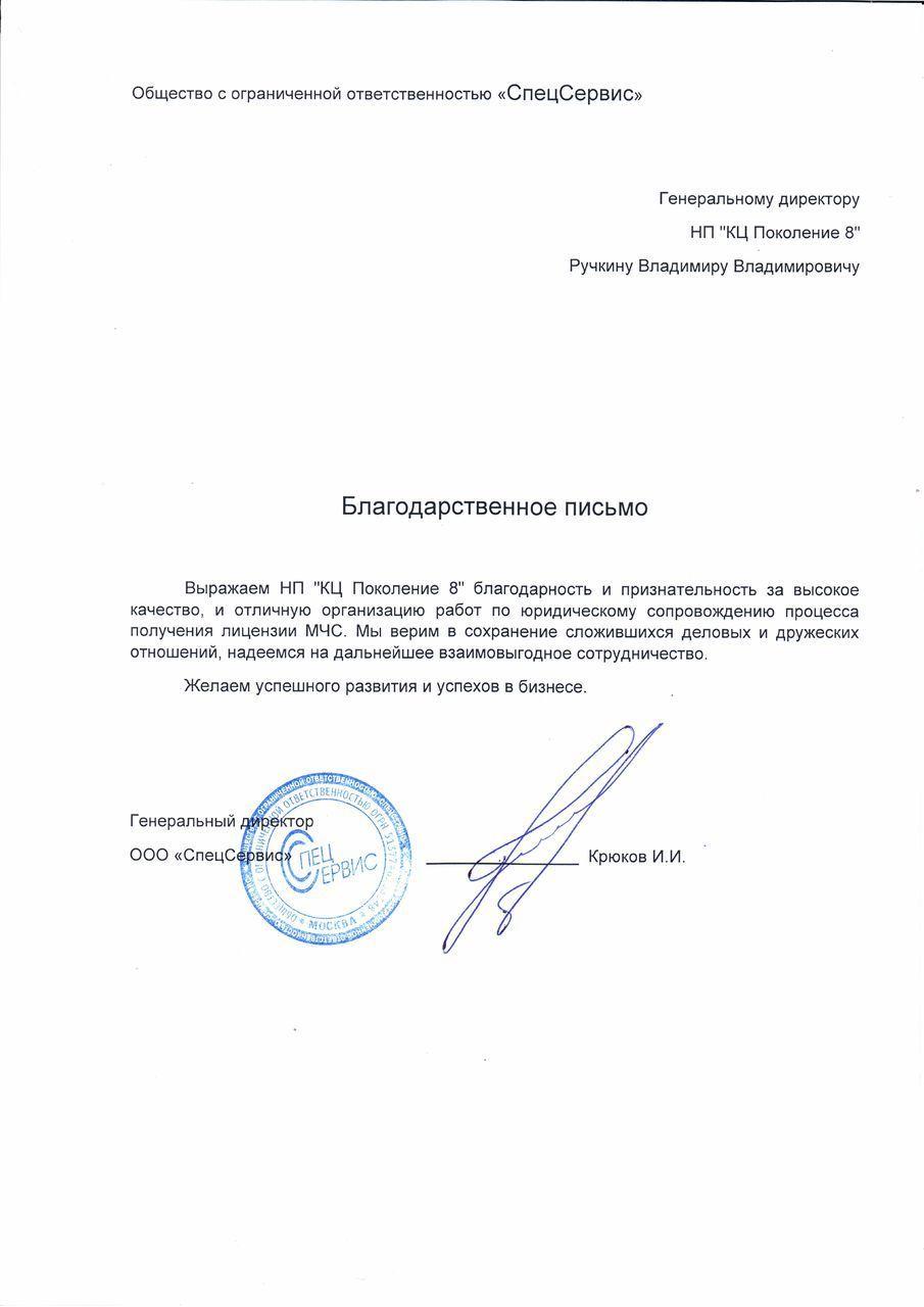 Заключение договора на обслуживание системы видеонаблюдения