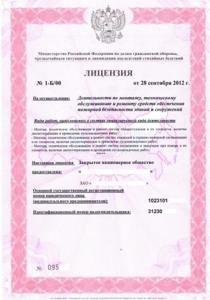ГК ФинИнвест поможет в получении лицензии МЧС на пожарный монтаж в Красноярске.
